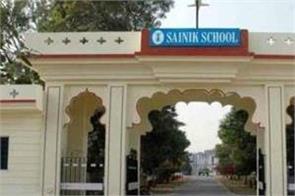admission  all india sainik school exam  students
