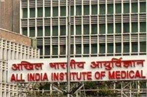 aiims changed  registration schedule  pg exam students