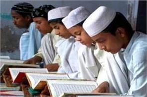 madhya pradesh madarsa board  examinations students