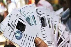 there is no problem linking voter id from base election commission