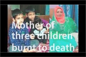 mother of three burnt to death in kashmir