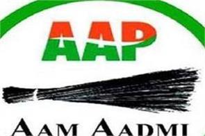aap woman wing captain s house