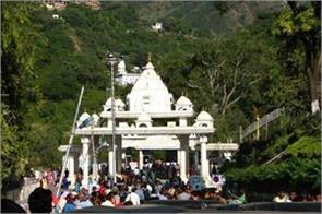 mother vaishno devi shrine board will give 5 lakh accidental insurance