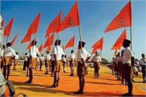 rss gives legal notice to trinamool congress