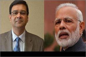 center emerging from the pm in the hoar of rbi