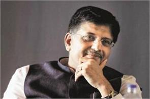 piyush goyal dreams in the day