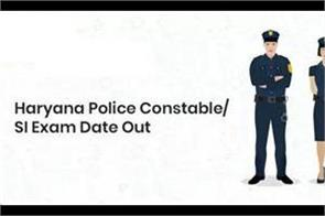 haryana police si  constable exam date declared