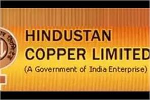 vacancy on many posts in hindustan copper limited