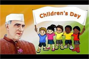 children day 2018
