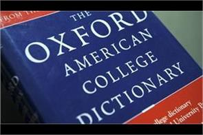 toxic  declared oxford word of the year