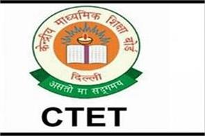 ctet 2018 admit card will be released on this day