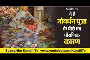 this is the mythological reason behind govardhan pooja