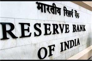 recruitment on the security guard posts in rbi