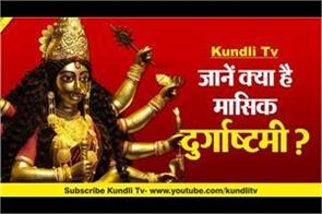 what is monthly durga ashtami