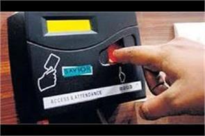 teachers in government schools biometric attendance
