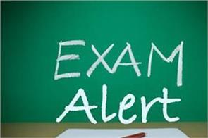 hp board issued jbt part 1 date of examination