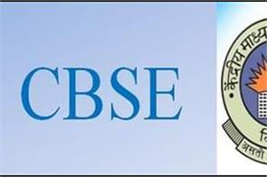 now the approval of cbse in the hands of the state government