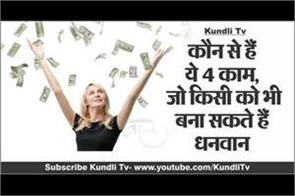 everyone wants to become a rich man