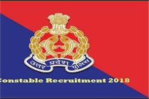 up police recruitment 2018 notification issued for second phase