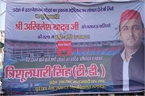 akhilesh posters in lucknow before t20 match