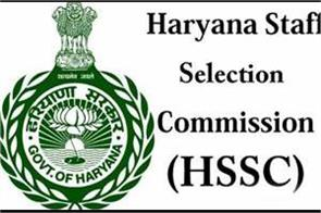 hssc release of sub inspector and constable examination