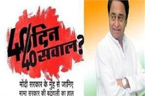 kamal nath s question no 14 from shivraj