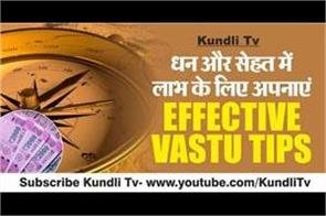 effective vastu tips