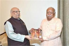 rss chief mohan bhagwat was meet governor