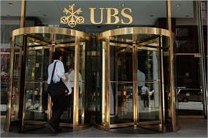 ubs reduced the economic growth forecast to 7 3