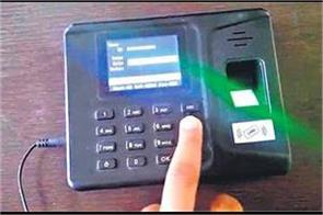 increase the number of biometric machines in schools directorate of education