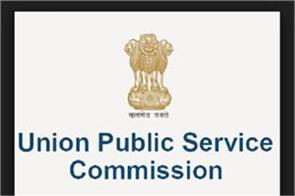 results of upsc cds 1 examination declared