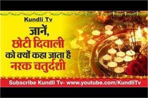 why we call choti diwali as narak chaturdashi