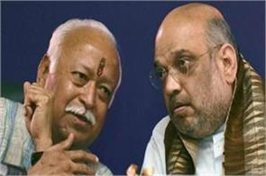 meeting of shah and bhagwat discussions on construction of ram temple