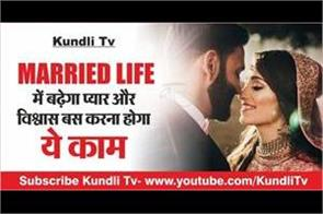 mantra for happy married life