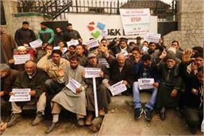 engineer rashid protest in jk bank psu case