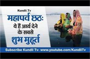 these are the most auspicious muhurta to chhath puja