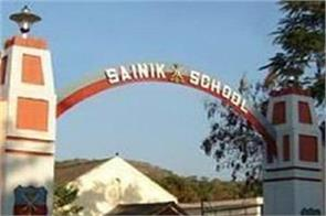 10 crore accepted for establishment of sainik school in mainpuri