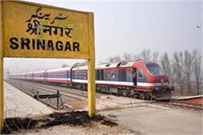 train service suspend in kashmir
