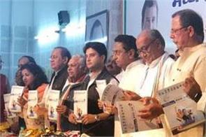 manifesto of mp congress