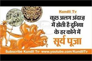 surya puja all over world