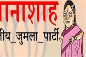 jhotha gaurav gumshuda vikas trending on twitter