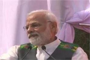 pm modi attack to congress in mizoram