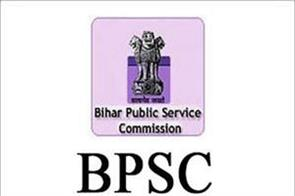 bpsc recruitment on assistant and account officer