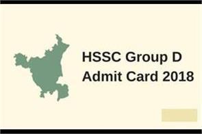hssc group d 2018 admit card