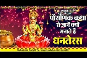 why do we celebrate dhanteras