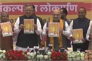 chhattisgarh elections amit shah bjp raman singh
