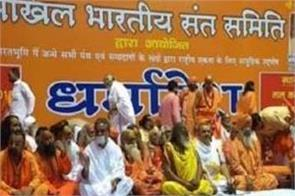two day meeting of saints about ram mandir