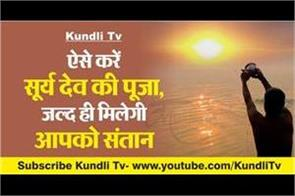 if you want to get baby soon do worship of surya dev