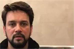 hpca case bjp mp anurag thakur gets relief from sc