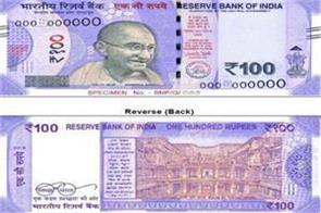 this new note of 100 rupees will not break